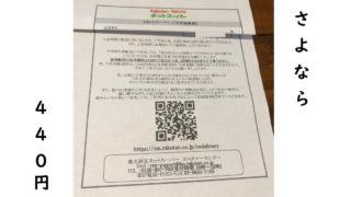 楽天西友ネットスーパーの再配達料は440円