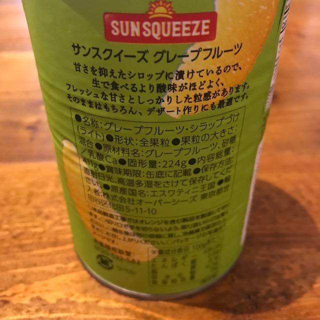 カルディで発見グレープフルーツの缶詰食品表示