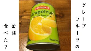 カルディグレープフルーツの缶詰感想