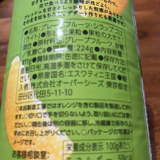 カルディで発見グレープフルーツの缶詰原産国
