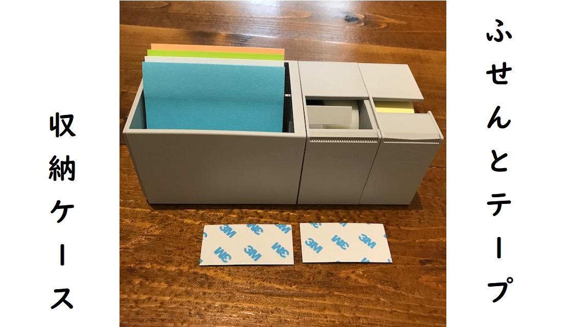 ふせんとテープをまとめて収納できるケースが便利