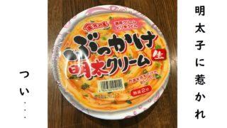 金ちゃん明太クリームうどんを食べた感想まとめ