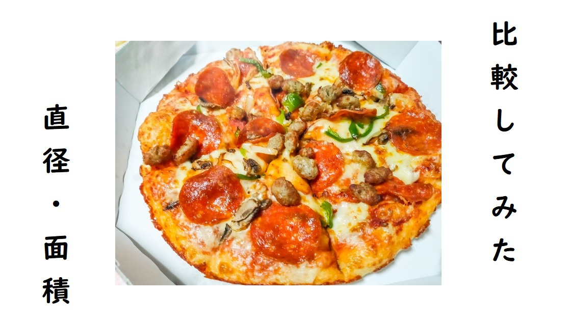 宅配ピザ面積直径お得度を比較してみた