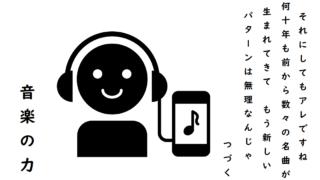 スマホで音楽が聴き放題の時代