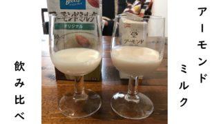 アーモンド効果アーモンドミルク飲み比べ