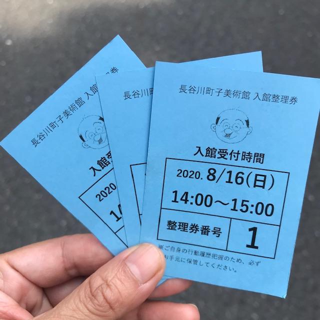 長谷川町子美術館記念館整理券