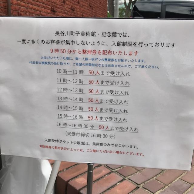 長谷川町子美術館記念館入場制限