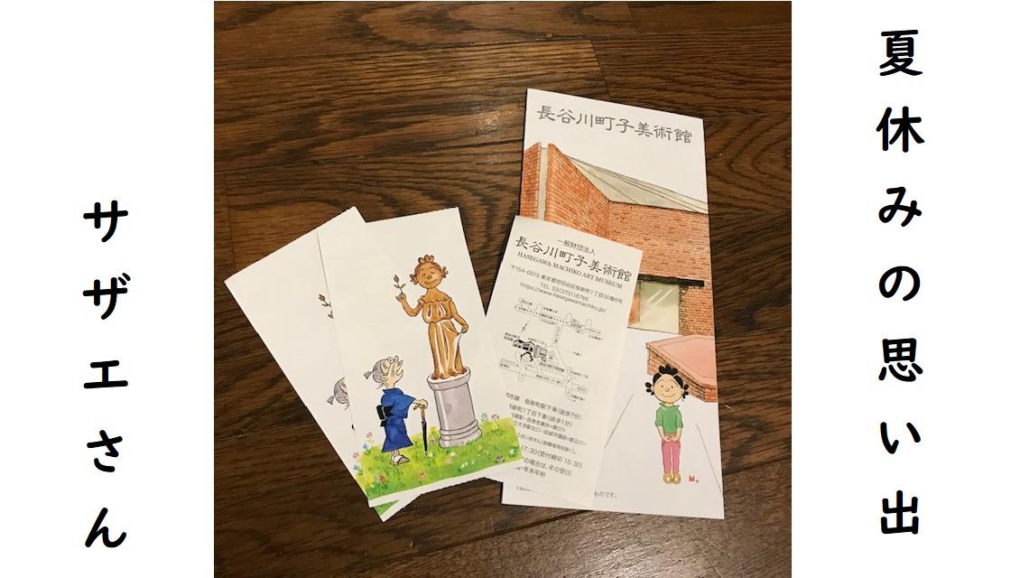 長谷川町子美術館記念館に行ってきたレポート