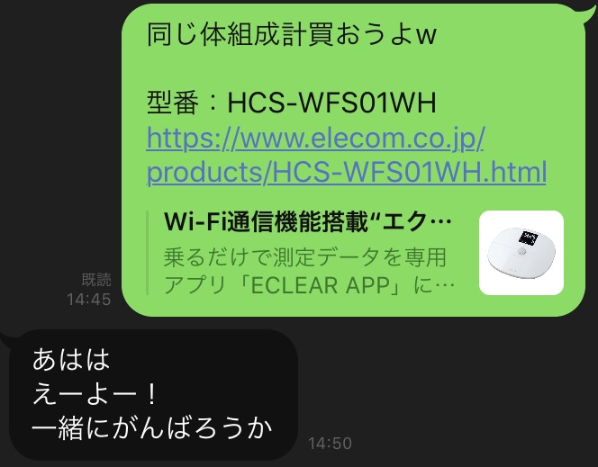 エクリアHCS-WFS01友達にもオススメした