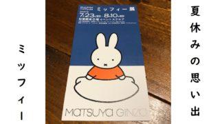 東京と神戸で開催ミッフィー展