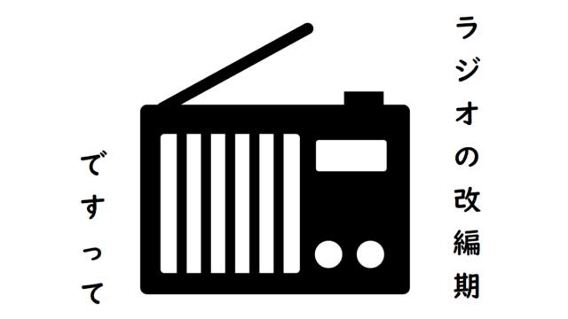 ラジオの改編期を乗り越える