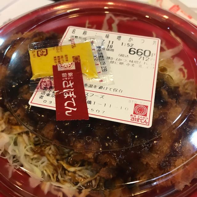 新宿さぼてん味噌かつ丼弁当