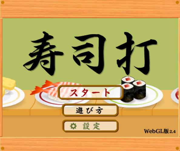 オススメタイピングゲーム寿司打