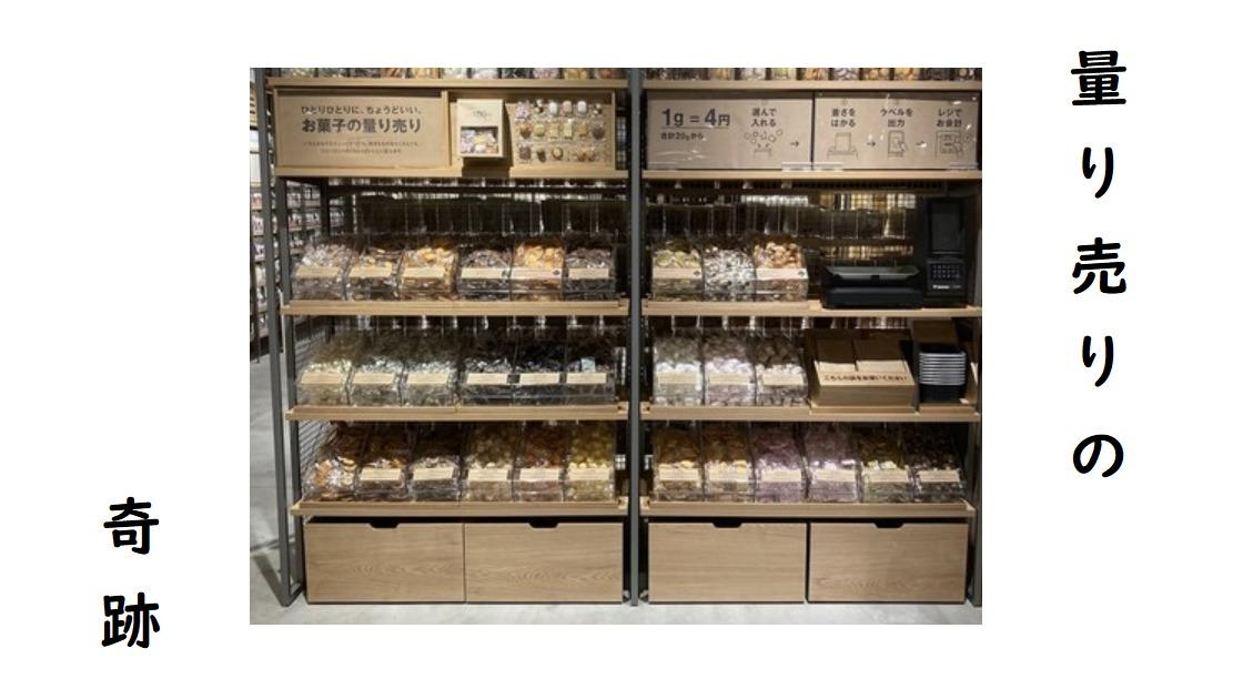 無印良品のお菓子量り売り場