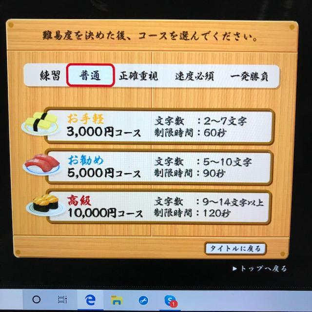 寿司打の遊び方ルール