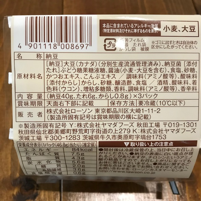 ローソンのひきわり納豆製造はヤマダフーズ