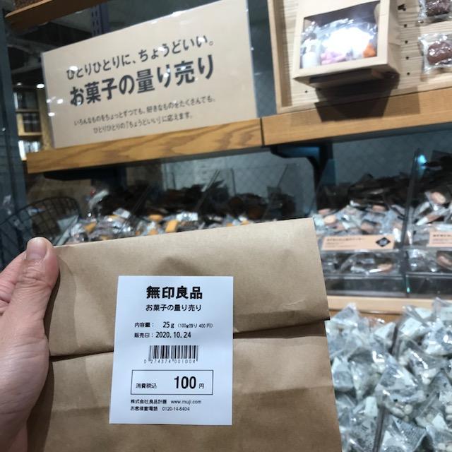 無印良品のお菓子量り売り100円で何個買える