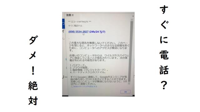 MicrosoftやGoogleを名乗る警告アラートに注意