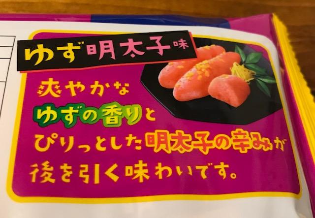 亀田の柿の種期間限定ゆず明太子味は後を引く