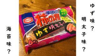 亀田の柿の種期間限定ゆず明太子味の感想