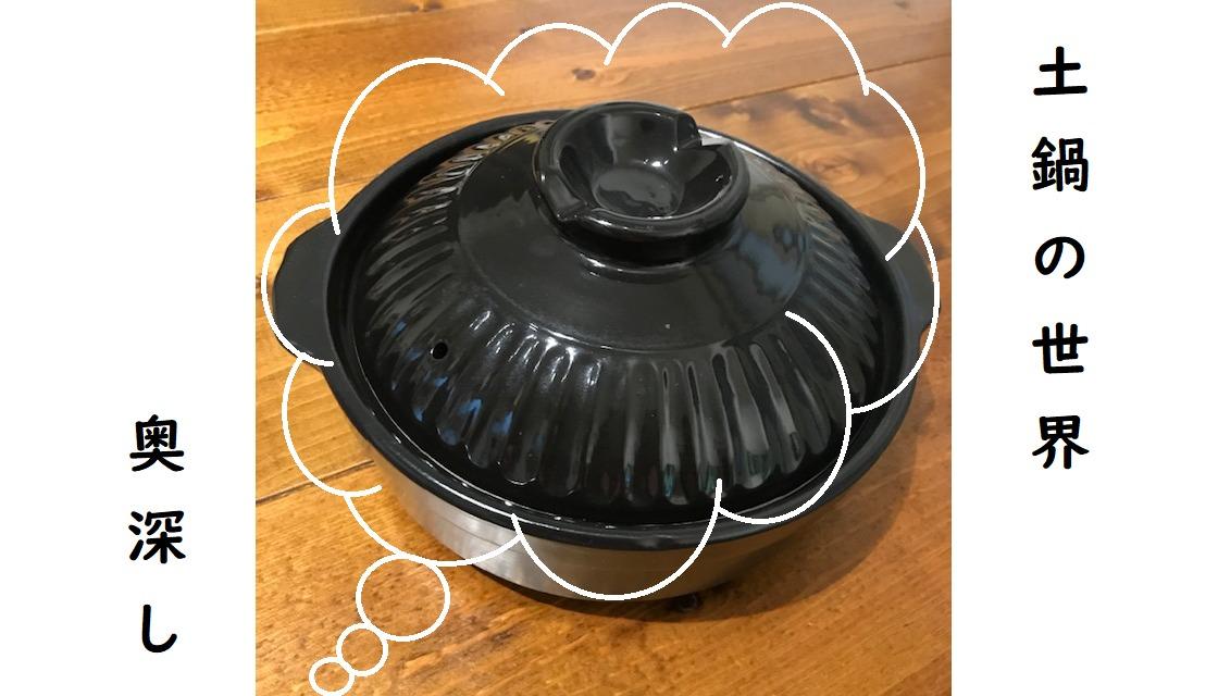 土鍋を取り扱う際の注意点まとめ