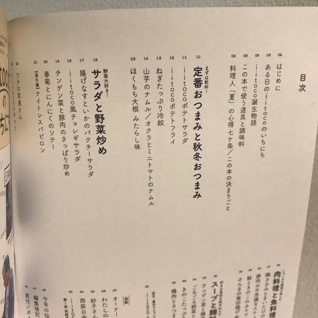 西荻窪居酒屋イイトコレシピ本目次