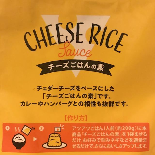 カルディチーズごはんの素作り方アレンジ法