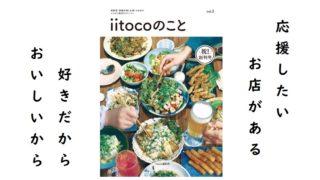 西荻窪の家庭料理居酒屋レシピ本を創刊