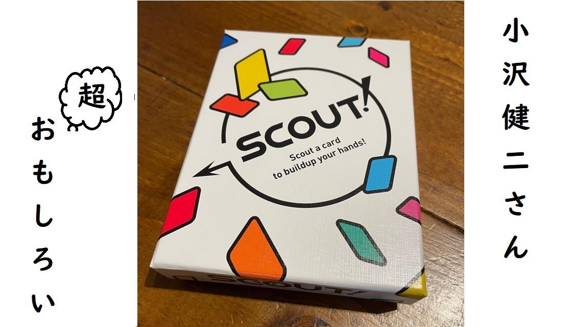 小沢健二さんがインスタで紹介したカードゲーム