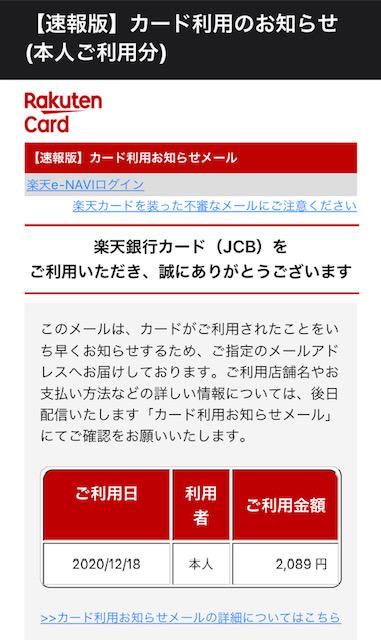 速報版楽天カード利用のお知らせ