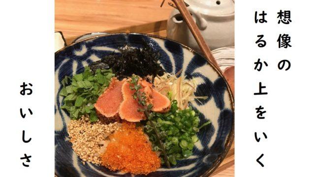 東京たらこスパゲティはインスタ映えだけじゃなく本物だった