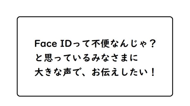 Face IDって不便と思っている人に伝えたい