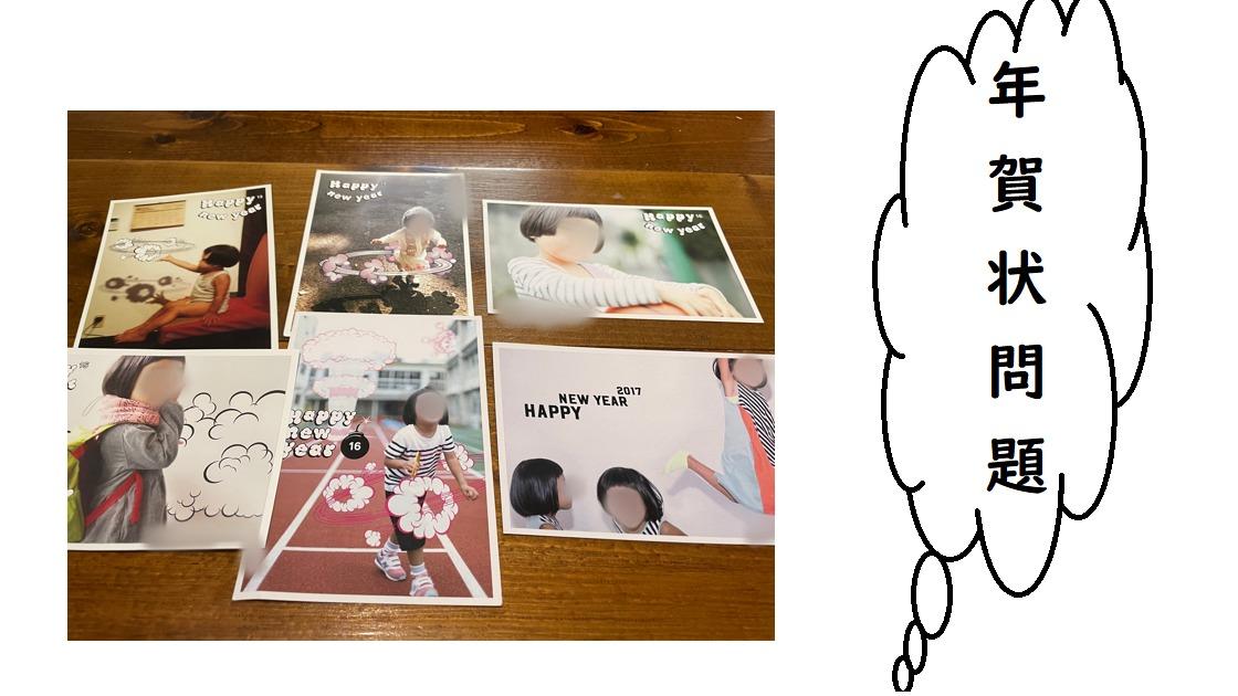子どもの写真を年賀状に使用いつまで