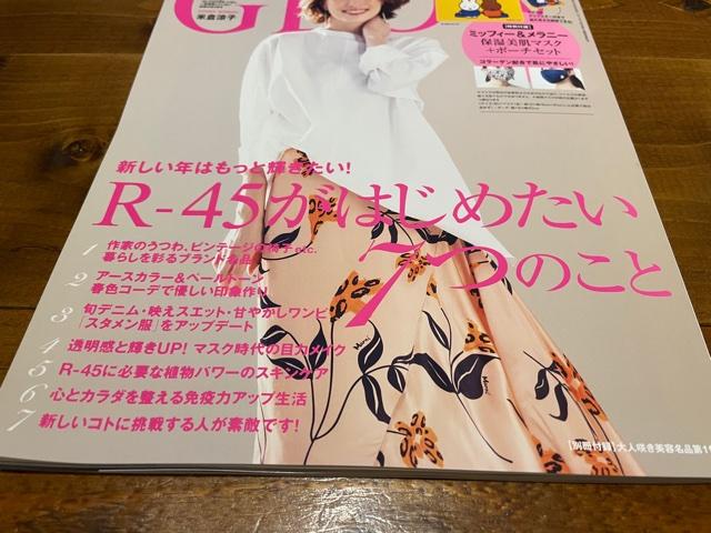 雑誌GLOW特別号表紙