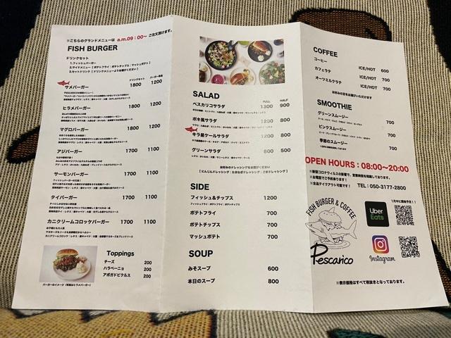 ペスカリコ渋谷店_メニュー