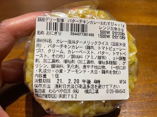 銀座デリー監修バターチキンカレーおにぎり原材料表示