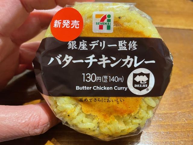 銀座デリー監修バターチキンカレーおにぎりパッケージ