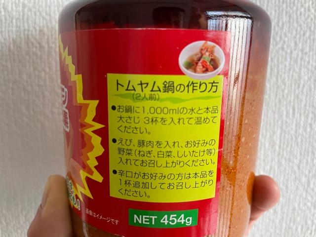業務スーパーで気になったトムヤンクン鍋スープの素作り方