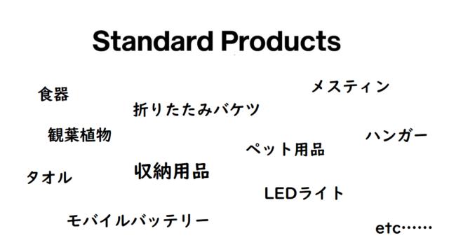 渋谷スタンダードプロダクツに行った感想