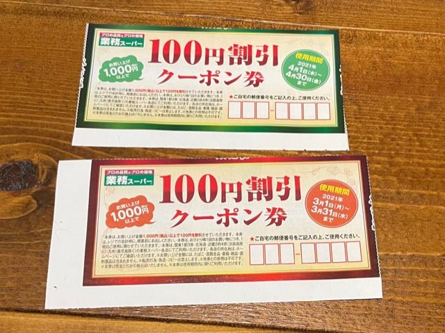 業務スーパー47都道府県出店達成クーポン券