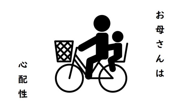 子どもを自転車に乗せたまま放置する親