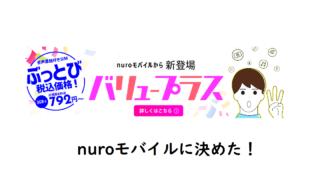 nuroモバイルに乗り換え