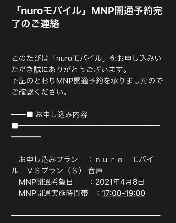 nuroモバイルMNP開通予約完了メール