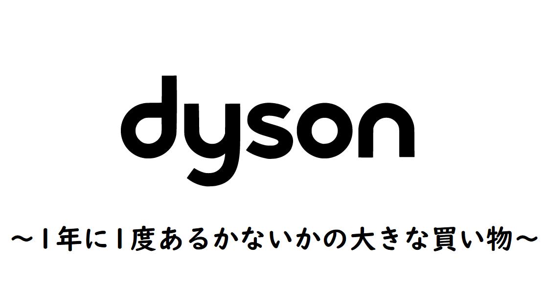 迷いに迷ってダイソンの最新掃除機を購入