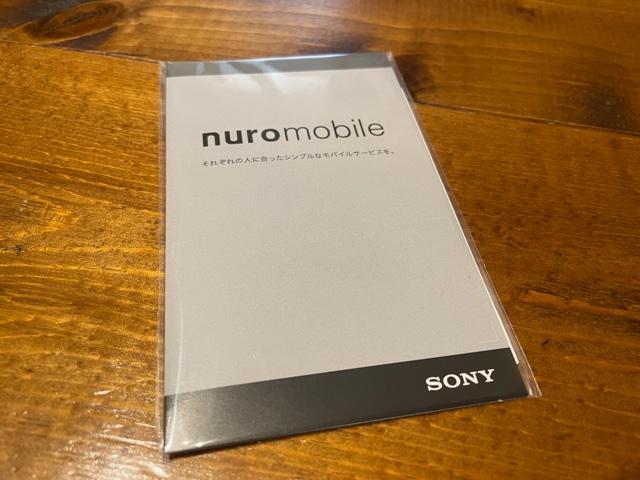 nuroモバイルSIMカードが届いた