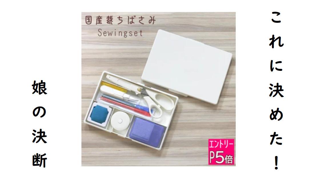 真っ白でシンプルな裁縫道具セット