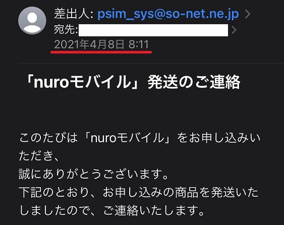 nuroモバイル発送通知メール