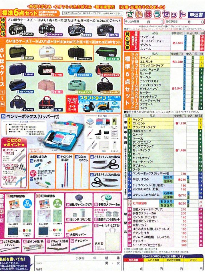 小学生の裁縫道具セットに必要な道具