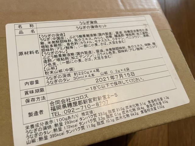 福岡県新宮町のふるさと納税返礼品うなぎ