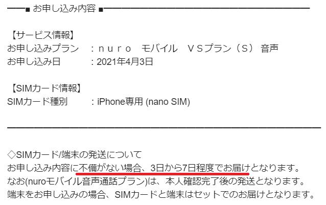 nuroモバイル申し込み完了メール